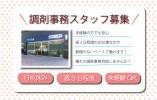 【三郷市】週3日程度★パート★未経験OKの調剤事務のお仕事★ イメージ