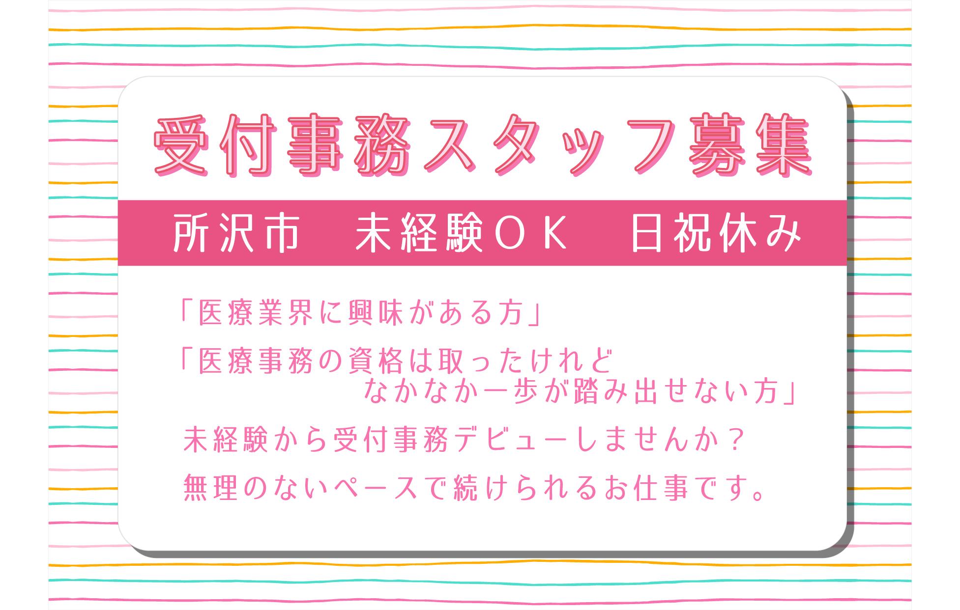 【所沢駅徒歩5分】フルタイム★病院での受付事務のお仕事★未経験OK イメージ