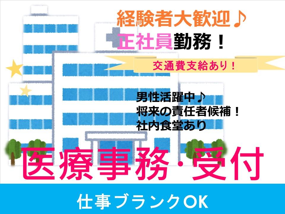 【沖縄県浦添市】大手病院での医療事務職、将来の責任者候補! イメージ