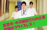 【富里市/中沢病院】時給1,050円~☆未経験OK!夜勤無し!療養型病院での介護のお仕事♪ゆくゆくは正社員も目指せます! イメージ