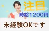 大津市【無資格・未経験OK】時給1200円/車通勤OK/クリニック受付/残業ほぼなし イメージ