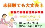 【西東京市】\無資格・未経験から正社員へ/総合病院で看護助手♪賞与3ヶ月分・手当充実◎ イメージ