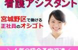 【宮城野区】\病院でのオシゴト/看護アシスタント☆資格支援サポート制度あり◎ イメージ