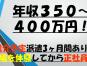 【荒川区】月額30~40万円!経験活かしてベースアップしたい方、チャレンジしてみませんか? イメージ
