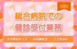 【志木駅】健診受付・診療補助業務★フルタイム★未経験OK!★アクセス抜群!! イメージ