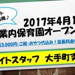 2017年4月~☆企業内保育園2施設オープン♪今後も規模拡大していく予定です! イメージ