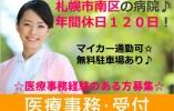【札幌市南区/受付事務】★病院受付事務★年間休日120日★ イメージ