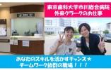 【無期雇用社員♪外来クラーク】東京歯科大学市川総合病院★無資格OK★車通勤可能です!経験者の方大歓迎♪ イメージ
