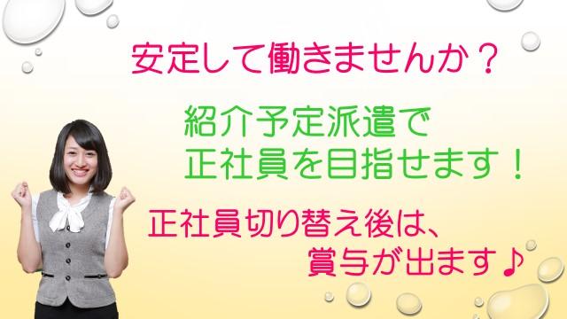 20万円~☆週休2.5日のお休み多目の正社員♪【葛飾区】紹介予定派遣で職場体験できます☆ イメージ