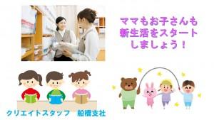 【船橋】働くママ③