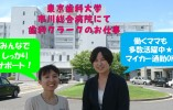 【JR市川駅】日曜祝日休み♪東京歯科大学市川総合病院での歯科受付のお仕事★スキルアップを目指せます!経験者大歓迎♪ イメージ