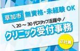 【竹ノ塚】未経験OK★無資格OK★マイカー通勤OK★残業ほぼなし!! イメージ