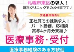 【札幌市東区/クリニック】★正社員★賞与4ヶ月分支給★ イメージ