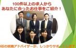 日本医科大学付属病院の検査受付で患者対応デビュー/高度なPCスキルも不要です! イメージ