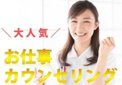*医療事務や調剤事務の≪お仕事カウンセリング≫行なってます*in仙台 イメージ