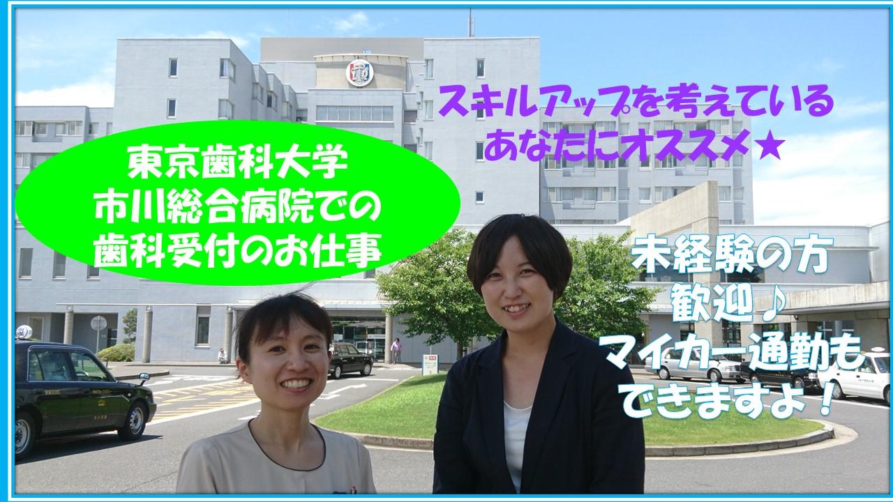【JR市川駅】日曜祝日休み♪東京歯科大学市川総合病院での歯科受付のお仕事★スキルアップを目指せます!未経験大歓迎♪ イメージ