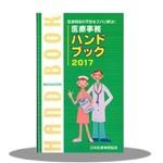 『医療事務ハンドブック 2017年度改訂版』大好評発売中! イメージ