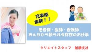 【船橋】セコメ①