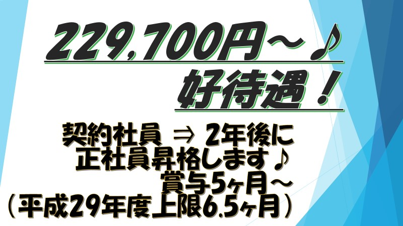 月229,700円~♪オリコンランキングで常連の学校法人で経理事務! イメージ