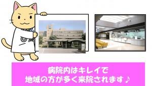 【船橋】千葉脳神経外科病院 受付②