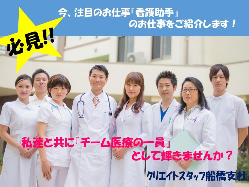 今、注目のお仕事『看護助手』のお仕事をご紹介します♪ イメージ