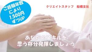 【船橋】セコメ③