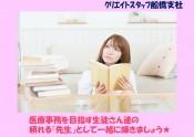 船橋 医事カレ講師2