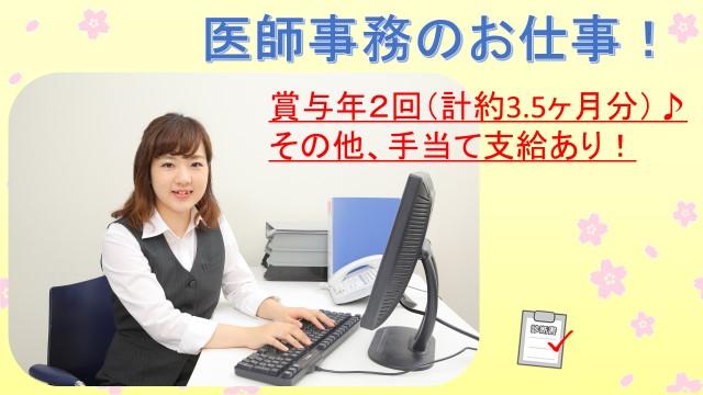 \最大月20万円+賞与あり+職務・皆勤手当♪/総合病院で医師事務! イメージ
