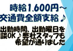時給1.600円+交通費全額支給!《上野駅/御徒町駅》開始・終了時間を相談のってくれます♪ イメージ