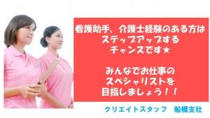 【船橋】セコメ②