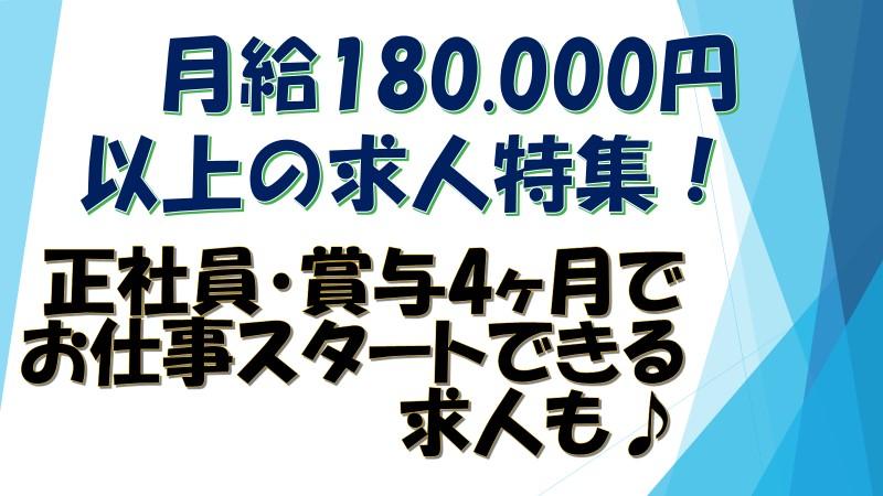 ☆東京都の月給180.000円以上求人特集☆大手町支社★ イメージ