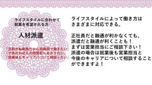 【船橋】 お役立ち働き方④