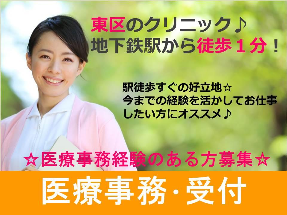 【札幌東区/クリニック】経験者優遇!!まずは2ヶ月~!! イメージ