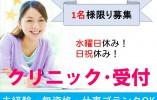 【郡山市】クリニックでのオシゴト☆月給15万~☆未経験OK☆ イメージ