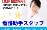 【福島市】看護助手スタッフ募集\未経験・無資格OK/安心の資格支援制度あります◎(複製) イメージ