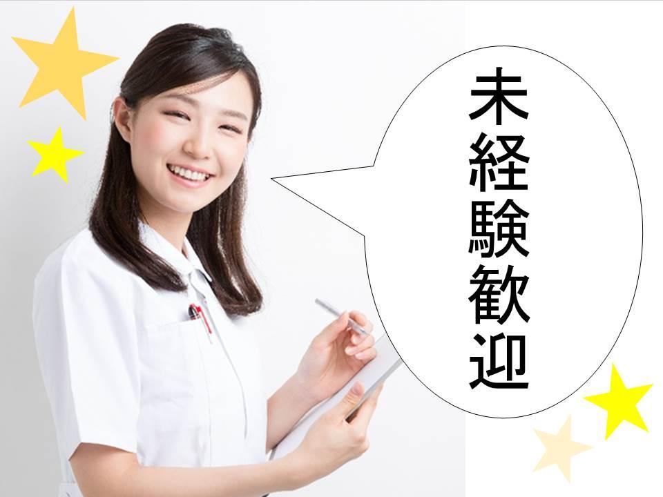 【日進駅徒歩10分】無資格・未経験OK!中抜けなし!病院での医療事務のお仕事です♪ イメージ
