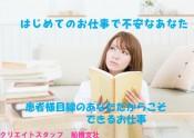 【船橋】 東邦見学会-2⑤