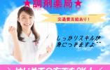 週2日~OK!半日のみのパート求人!【名古屋市東区】薬局での受付事務のお仕事・経験活かせます イメージ