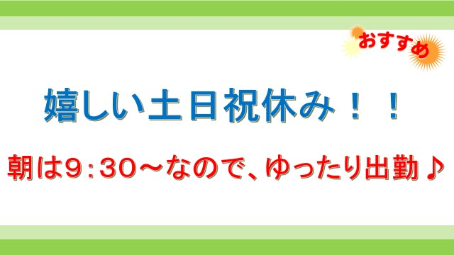 \月20万円~+賞与年2回♪/朝は9:30スタートでゆったり出勤★ イメージ