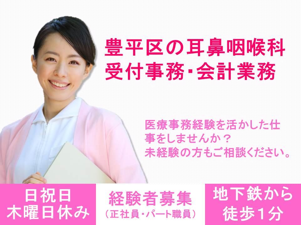 【豊平区/クリニック】正社員募集!駅から徒歩1分! イメージ