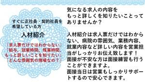 【船橋】 お役立ち働き方①