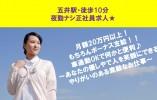 【五井・八幡宿】正社員雇用20万円~!昇給・賞与あり!新しく綺麗な病院での日勤のみ・病棟看護助手のお仕事です♪ イメージ