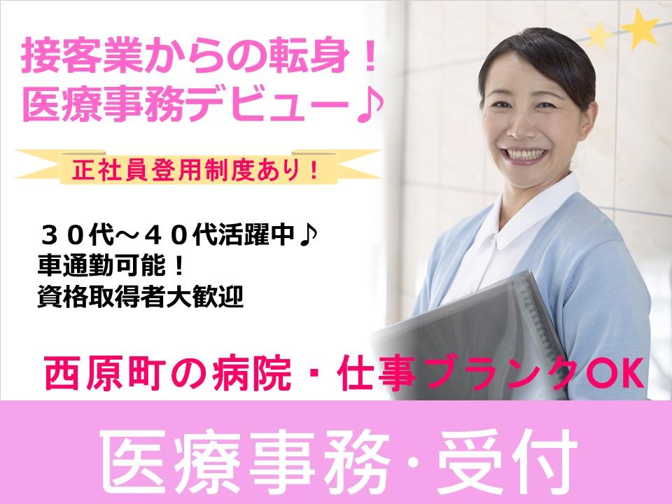 【沖縄県西原町】西原町 医療事務職 資格取得者であれば業務未経験者応募可 イメージ