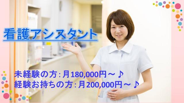 月180.000円♪アットホームな病院で看護アシスタント! イメージ