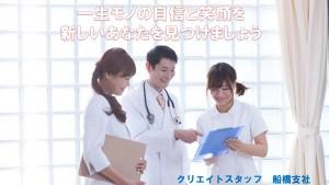 【船橋】 お役立ち 医療事務④
