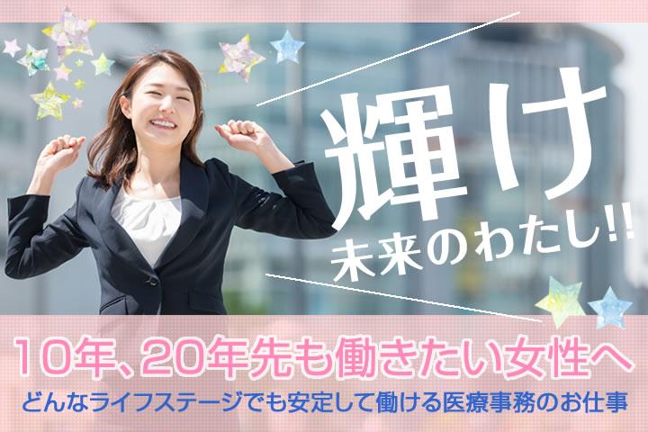【東京歯科大学市川総合病院】1~2月募集!レセプトまで医療事務の経験を積みたい方必見!未経験から医療のスペシャリストを目指せます!! イメージ