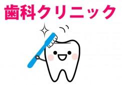 \賞与2ヵ月以上/日祝休み・未経験♪【佐賀市大和町】クリニック*歯科衛生士(パート) イメージ