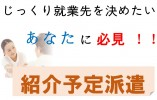 【駅チカ◇未経験OK♪】\直接雇用前提^^教育体制バッチリ◎勤務時間等相談OK/ イメージ