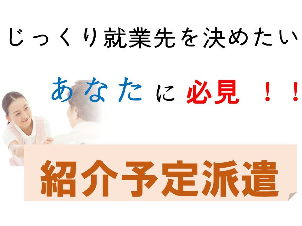 【新宿駅西口1分】未経験・無資格OKの調剤事務★\正社員登用前提♪うれしい土日祝休み&賞与4ヶ月以上^^♪/ イメージ