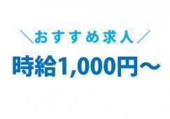 【泉区南光台】小児科クリニック♪フルタイム♪来年の3月末まで♪ イメージ